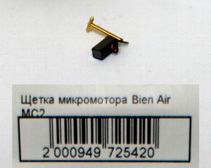 Щетка микромотора Bien Air MC2